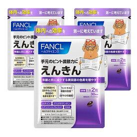 ファンケル えんきん 約90日分(計180粒) 1袋60粒×3袋セット FANCL (ゆうパケット 追跡可 送料無料)(ギフト対応不可)