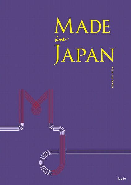 カタログギフト 15800円コース Made In Japan MJ19 【送料無料】