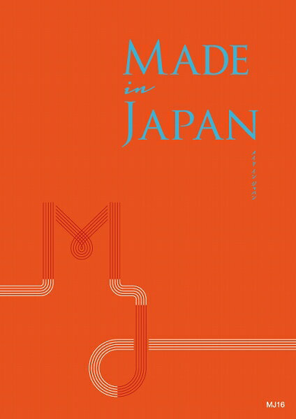 カタログギフト 10800円コース Made In Japan MJ16 【送料無料】
