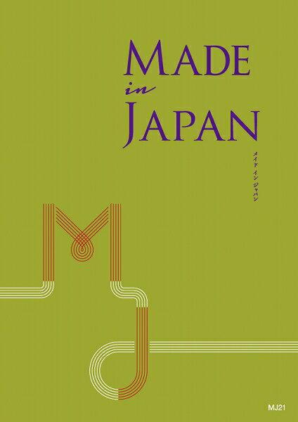 カタログギフト 20800円コース Made In Japan MJ21 【送料無料】
