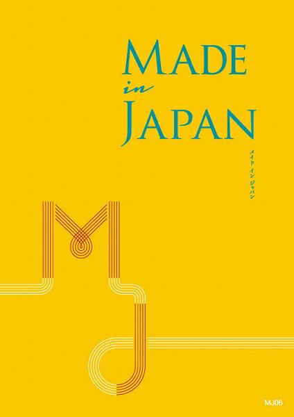 カタログギフト 3800円コース Made In Japan MJ06