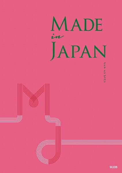カタログギフト 4800円コース Made In Japan MJ08