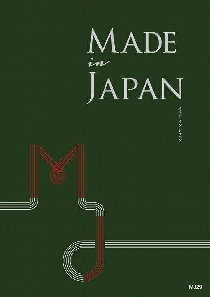 カタログギフト 41000円コース Made In Japan MJ29 商品を2点ご選択 【送料無料】