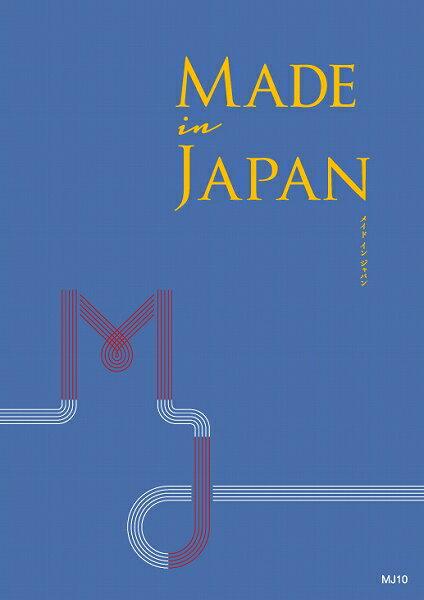 カタログギフト 5800円コース Made In Japan MJ10