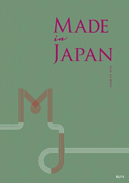 カタログギフト 8800円コース Made In Japan MJ14