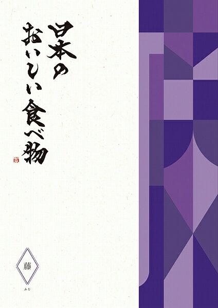 カタログギフト 16000円コース 日本のおいしい食べ物 藤 〜ふじ〜 【送料無料】