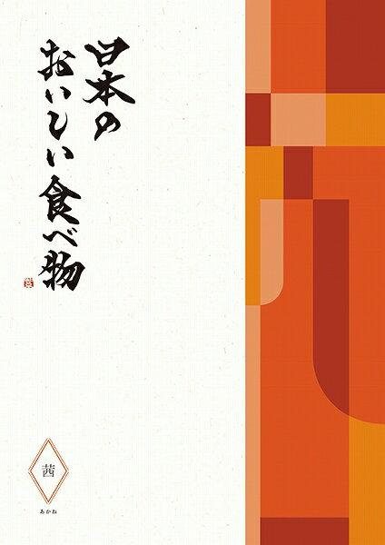 カタログギフト 11000円コース 日本のおいしい食べ物 茜 〜あかね〜 【送料無料】