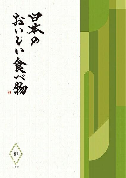 カタログギフト 21000円コース 日本のおいしい食べ物 柳 〜やなぎ〜 【送料無料】