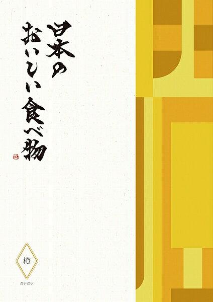 カタログギフト 4000円コース 日本のおいしい食べ物 橙 〜だいだい〜