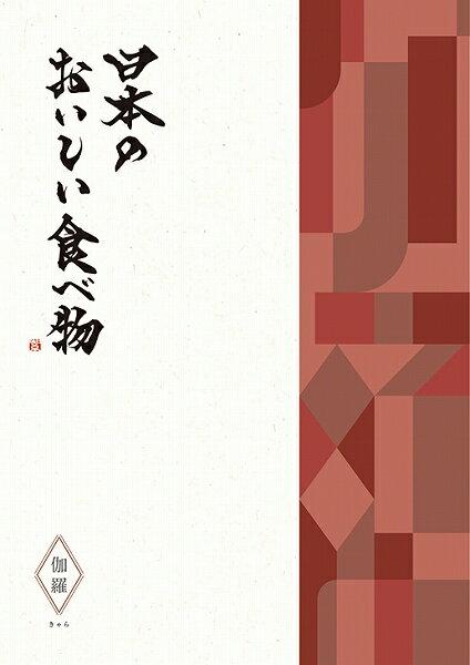 カタログギフト 31200円コース 日本のおいしい食べ物 伽羅 〜きゃら〜 商品を2点ご選択 【送料無料】