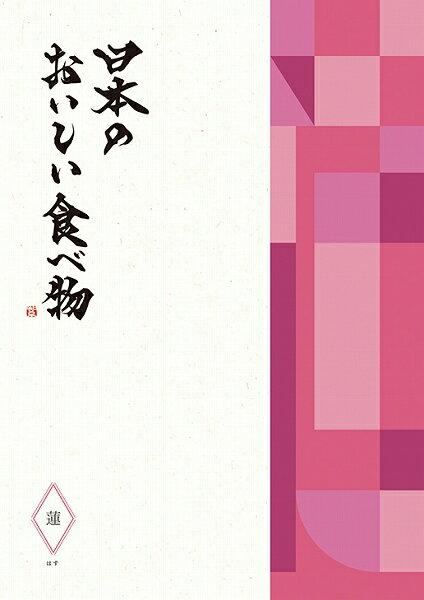 カタログギフト 5000円コース 日本のおいしい食べ物 蓮 〜はす〜