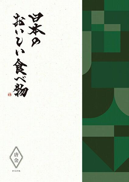 カタログギフト 41200円コース 日本のおいしい食べ物 唐金 〜からかね〜 商品を2点ご選択 【送料無料】