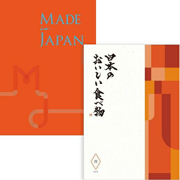 カタログギフト 10950円コース Made In Japan with 日本のおいしい食べ物 MJ16 + 茜set 【送料無料】