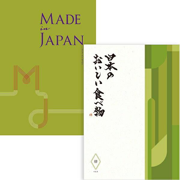 カタログギフト 20950円コース Made In Japan with 日本のおいしい食べ物 MJ21 + 柳set 【送料無料】
