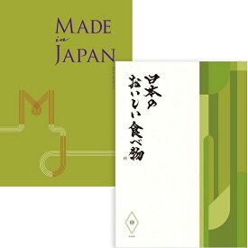 カタログギフト YAMATO 大和 20950円コース メイドインジャパン Made In Japan with 日本のおいしい食べ物 MJ21 + 柳set 【送料無料】