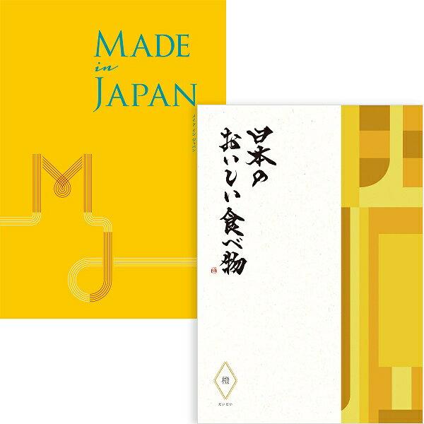 カタログギフト 3950円コース Made In Japan with 日本のおいしい食べ物 MJ06 + 橙set