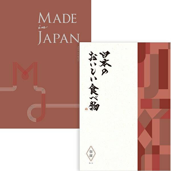 カタログギフト 31000円コース Made In Japan with 日本のおいしい食べ物 MJ26 + 伽羅set 商品を2点ご選択 【送料無料】