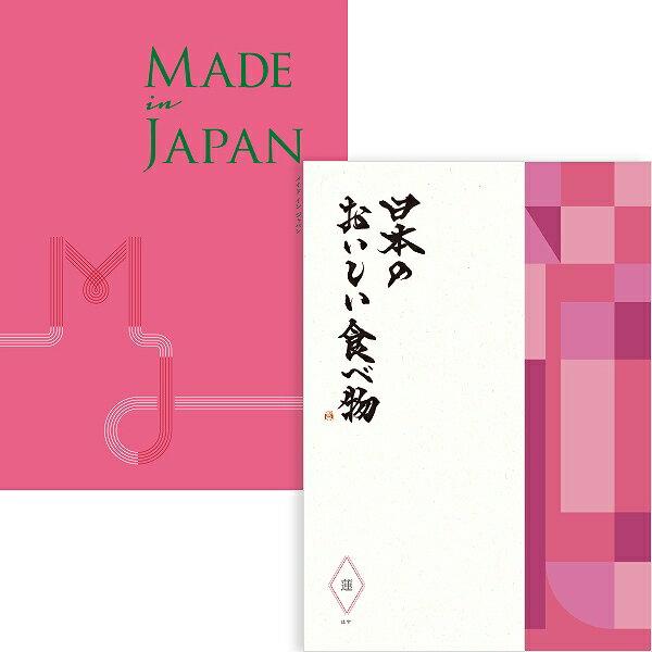 カタログギフト 4950円コース Made In Japan with 日本のおいしい食べ物 MJ08 + 蓮set