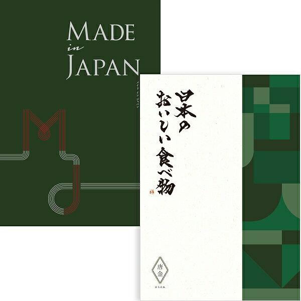 カタログギフト 41200円コース Made In Japan with 日本のおいしい食べ物 MJ29 + 唐金set 商品を2点ご選択 【送料無料】