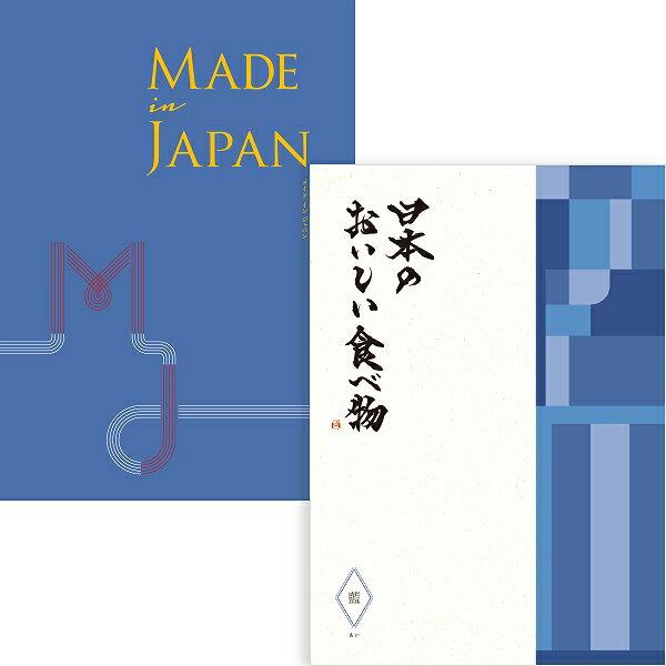 カタログギフト 5950円コース Made In Japan with 日本のおいしい食べ物 MJ10 + 藍set