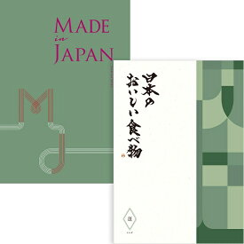 カタログギフト YAMATO 大和 8950円コース メイドインジャパン Made In Japan with 日本のおいしい食べ物 MJ14 + よもぎset