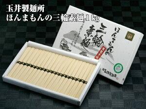 玉井製麺所 素麺ほんまもんの手延べ三輪そうめん誉50g×20束1kgギフト用紙箱