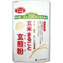 玄米まるごと玄煎粉1個無添加国産玄米粉100%【送料無料】メール便でお届け