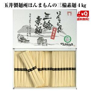 玉井製麺所 素麺ほんまもんの手延べ三輪そうめん誉50g×80束4kgギフト用紙箱(送料無料)