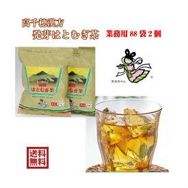 発芽はとむぎ茶 2袋セット【送料無料】【お得パック】とってもおいしい健康茶をお手軽に!!無着色無添加の発芽はと麦茶はお子様をはじめご家族みんなで安心してお飲みいただけます。 道の駅