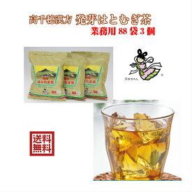 発芽はとむぎ茶3袋セット【送料無料】【お得パック】とってもおいしい健康茶をお手軽に!!無着色無添加の発芽はと麦茶はお子様をはじめご家族で安心してお飲みいただけます。 道の駅