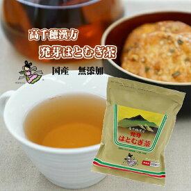 高千穂漢方研究所 発芽はとむぎ茶 業務用 88袋 高千穂漢方 発芽はとむぎ茶 ティーパック88袋入 厳選された原材料を使用しています。【お得パック】クーポン