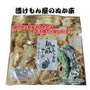樽の味 熟成ぬか床 スタンドパック 1kg 漬物 麹 ぬか 床 野菜を袋に入れるだけ お手軽!簡単パック