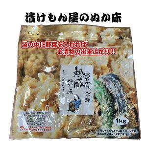 樽の味 熟成ぬか床 スタンドパック 1kg 漬物 麹 ぬか 床 野菜を袋に入れるだけ お手軽!簡単パック【スーパーセールポイント5倍2000円クーポン有】