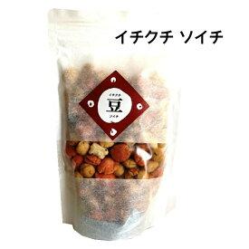 豆菓子 イチクチ ソイチ 豆 よりどりみどり 1袋