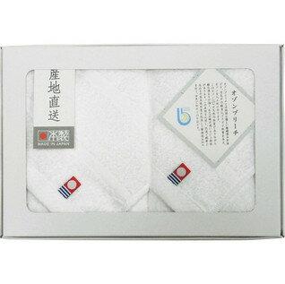 【メール便送料無料】今治純白 ハンドタオル2枚セット