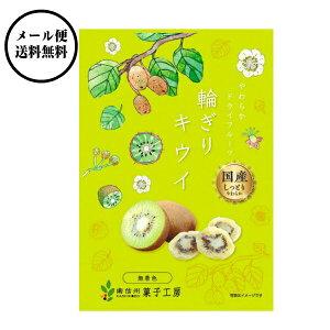 【期間限定】南信州菓子工房 国産・ひとくちキウイ 22g×10袋 【送料無料】国産 キウイ使用 ドライフルーツ ゆうメールでお届け