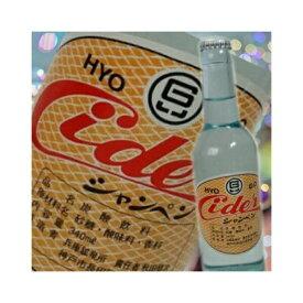 】HYOGOサイダー 330ml瓶 24本 ご当地サイダー 神戸の懐かしいサイダーです。