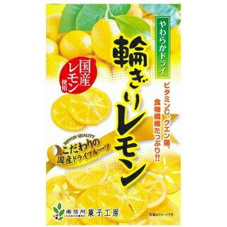南信州菓子工房やわらかドライ輪ぎりレモン60g【送料無料】国産レモンドライフルーツゆうメールでお届け