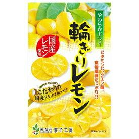 【期間限定】南信州菓子工房 やわらかドライ輪ぎりレモン 60g×5袋 お得セット【送料無料】国産 レモン ドライフルーツ ゆうメールでお届け