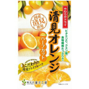 南信州菓子工房 やわらかドライ清見オレンジ 60g 【送料無料】国産 オレンジ ドライフルーツ ゆうメールでお届け包装不可