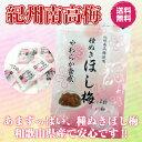 【送料無料】紀州南高梅 使用 種ぬき ほし梅 1袋 80g ゆうメールでお届け