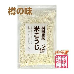 【送料無料】樽の味 米こうじ【国産米】米麹 純国産米 道の駅