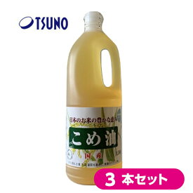 TSUNO 築野食品 国産 こめ油(1.5kg) 3本セット【栄養機能食品】大容量サイズ 健康補助食品・食品【送料無料】