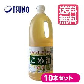 TSUNO 築野食品 国産 こめ油(1.5kg) 6本【栄養機能食品】大容量サイズ 健康補助食品・食品【送料無料】