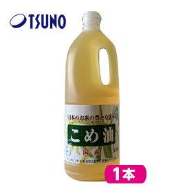 TSUNO 築野食品 国産 こめ油(1.5kg) 1本【栄養機能食品】大容量サイズ 健康補助食品・食品
