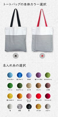 トートバッグ名入れ刺しゅうネーム刺繍