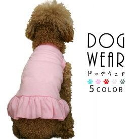 【SALE セール】【特価】犬 服 ドッグウェア ペット コスチューム ワンピース XS S M L XL シンプル ドッグ 衣装 愛犬 ヒラヒラ かわいい