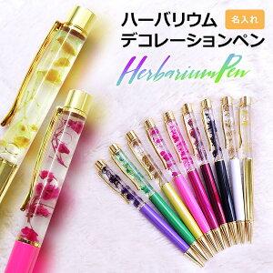 【誕生日 ギフト】【メール便送料無料】【名入れ】 ボールペン ハーバリウムのデコレーションペン 記念品 卒業 ハーバリウムペン ハーバリウムボールペン ボールペン かわいい おしゃれ