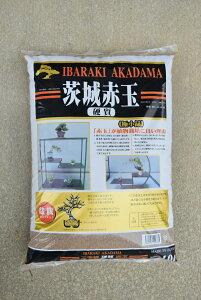 茨城赤玉(硬質)盆栽 極小品 10リットル サボテンや多肉植物の土に  2mm前後の細かい粒です