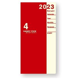 ダイゴー 2021年4月始まり ハンディピック Hand pick E1193 1ヶ月ブロック 薄型 手帳サイズ レッド